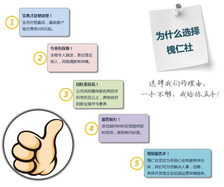 為什么選擇深圳人事外包服務